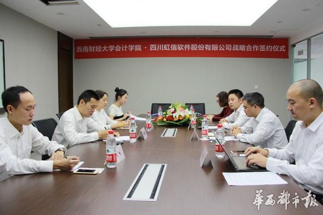 校企合作 四川虹信软件签约西南财大建实习基地